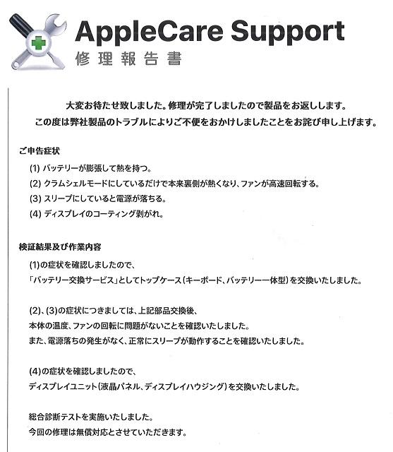 MacBook Pro 無償修理