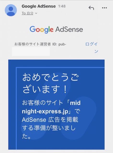 WordPressにAdSenseを設置
